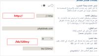 Screenshot-2017-10-9 إعدادات الخادم.png